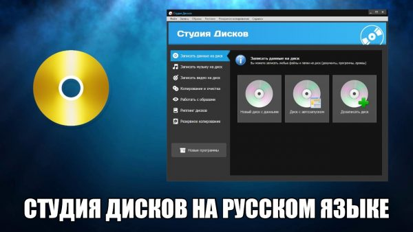 Обзор программы Студия Дисков на русском языке
