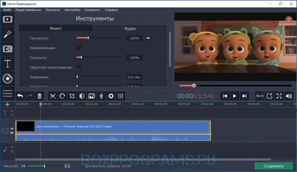 Movavi Video Editor на русском языке
