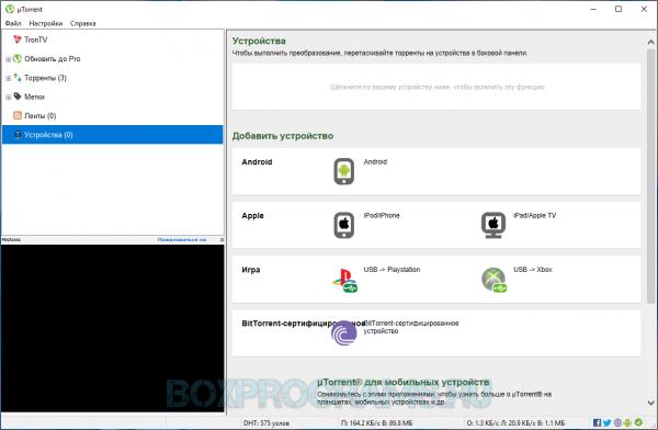 utorrent для Windows 7, 8, 10, XP, Vista