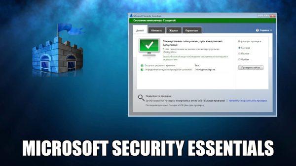 Обзор программы Microsoft Security Essentials на русском языке