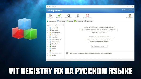 Обзор программы Vit Registry Fix на русском языке