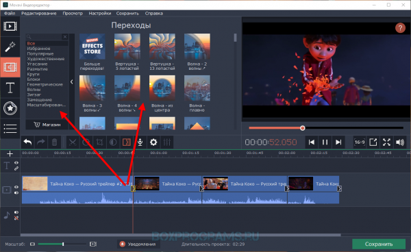 Movavi Video Editor переходы