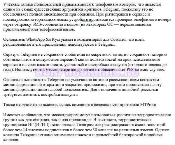 Критика и конфликты с властями Телеграм