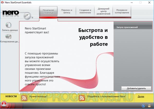 Nero Free русская версия