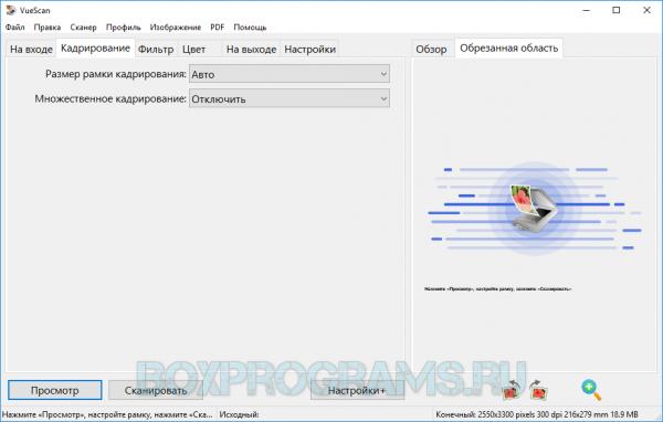 VueScan для Windows 7, 8, 10, XP, Vista