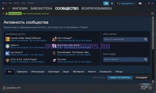 Steam для компьютера
