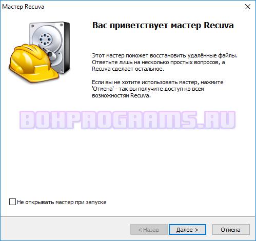 Recuva русская версия программы