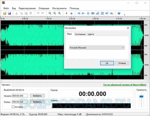 Wave Editor для Windows 7, 8, 10, XP, Vista