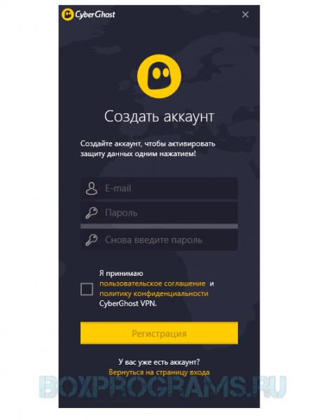 CyberGhost vpn русская версия