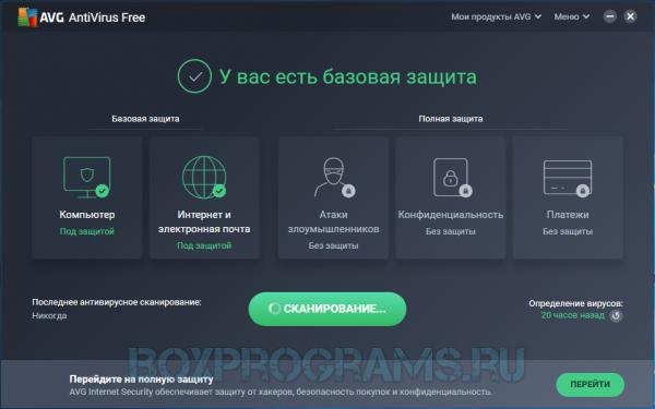 AVG AntiVirus Free русская версия