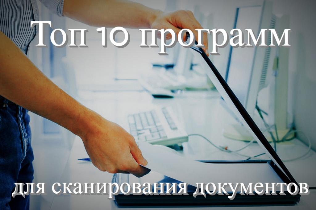 Обзор программ для сканирования документов