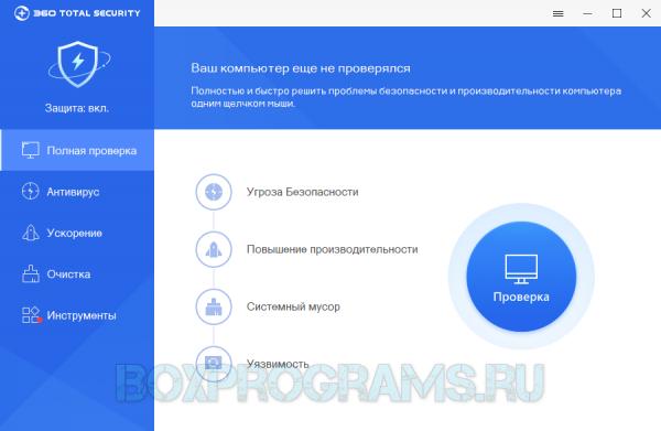 360 Total Security русская версия