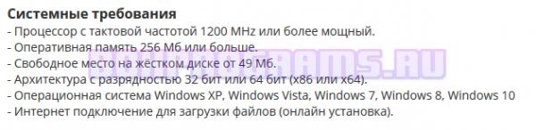 Яндекс Диск Системные требования