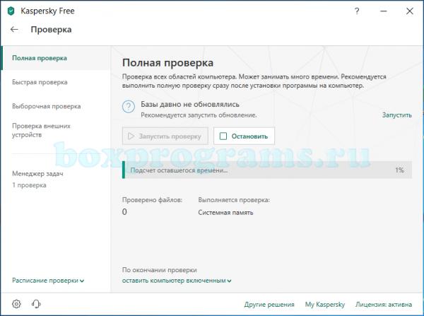 Kaspersky Free Antivirus для ПК