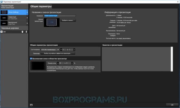 ProShow Producer для Windows 10, 7, 8, XP, Vista