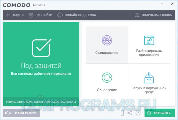 Comodo Antivirus русская версия