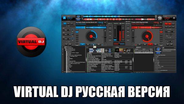 Обзор программы Virtual DJ на русском языке