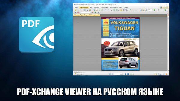 Обзор программы PDF-XChange Viewer на русском языке