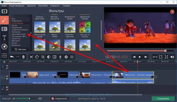 Наложение фильтров в Movavi Video Editor