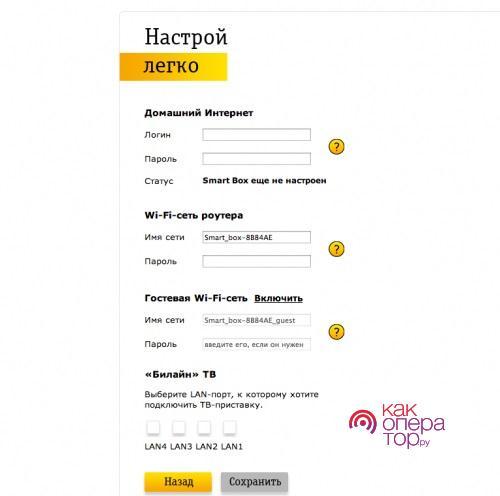 Смена пароля на Smart box