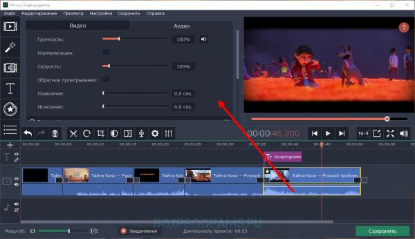 Movavi Video Editor как добавить музыку