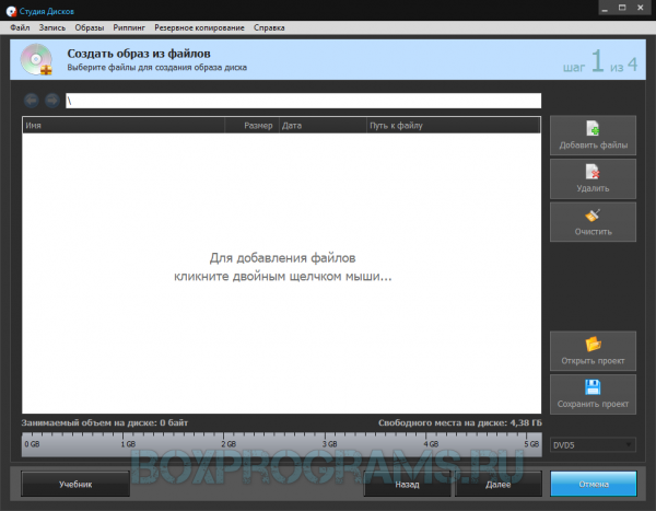 Студия Дисков для Windows 10, 7, 8, XP, Vista