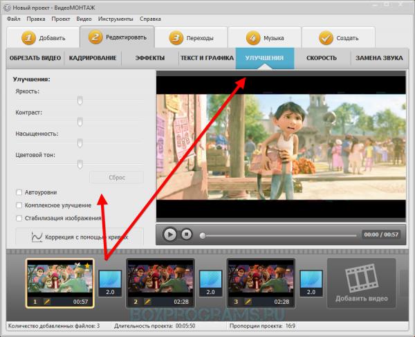 Видеомонтаж улучшение графики в программе