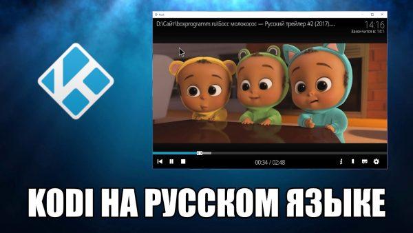 Обзор программы Kodi на русском языке