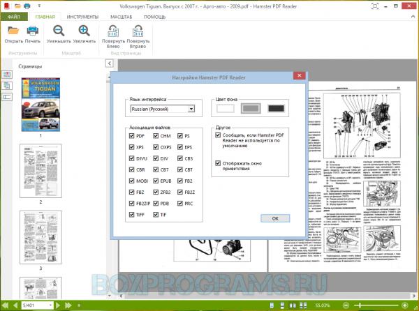 Hamster PDF Reader новая версия на ПК