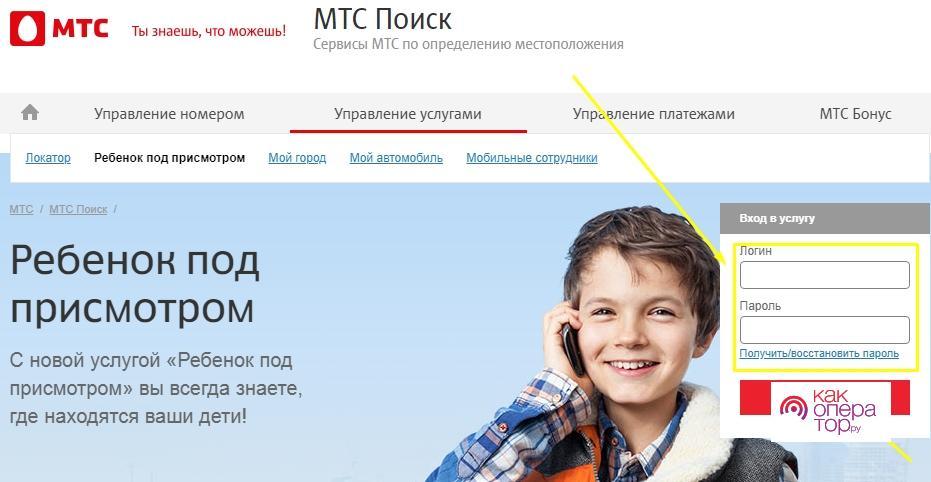 Выбираем мобильную связь для детей