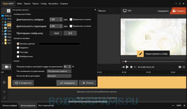 ВидеоШОУ для Windows 10, 7, 8, XP