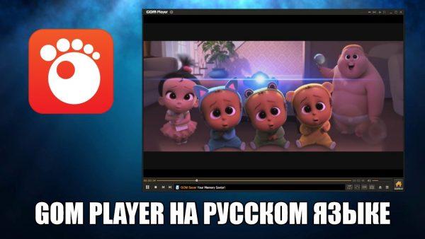Обзор программы GOM Player на русском языке