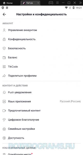 TikTok для Windows 10, 7, 8, Xp, Vista