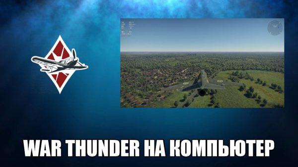 Обзор игры War Thunder на русском языке