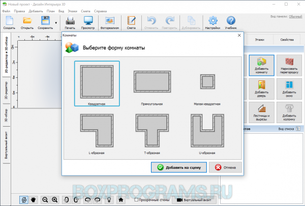 Дизайн Интерьера 3D новая версия