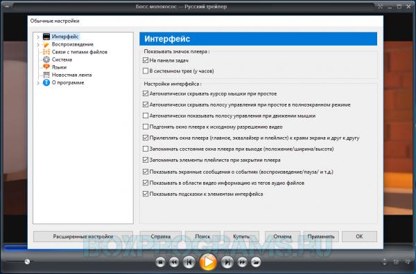Zoom Player на русском языке
