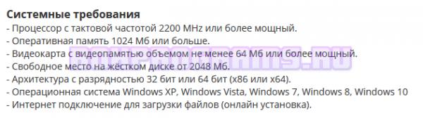 Требования к системе программы Фотошоп русская версия