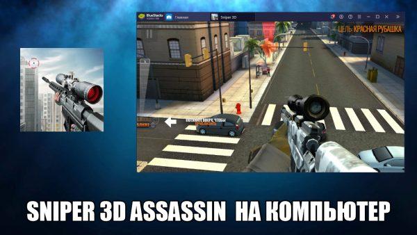 Обзор игры Sniper 3D assassin на русском языке