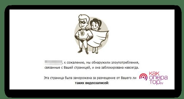 C:\Users\Геральд из Ривии\Desktop\Sluchay-s-vechnoy-blokirovkoy-stranitsyi-na-sayte-VKontakte.png