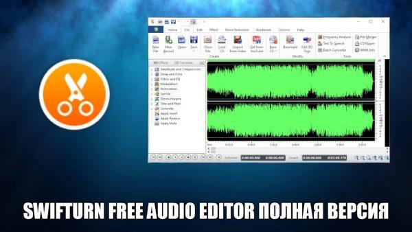 Обзор программы Swifturn Free Audio Editor на русском языке