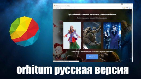 Обзор программы Orbitum на русском языке