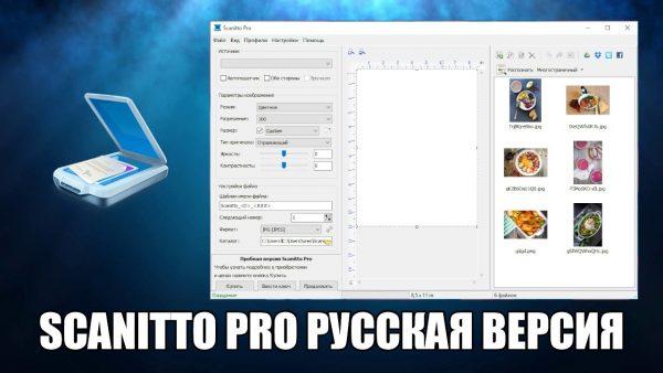 Обзор программы Scanitto Pro на русском языке