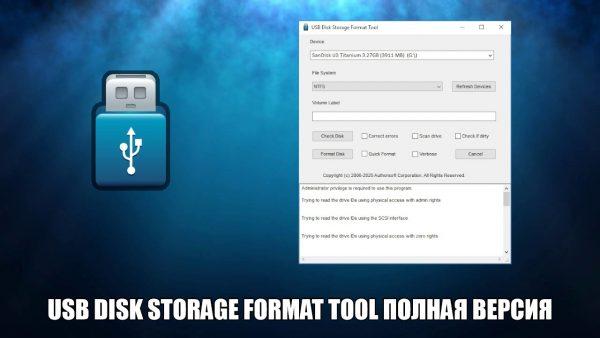 Обзор программы USB Disk Storage Format Tool на русском языке