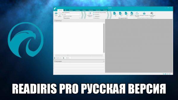 Обзор программы Readiris Pro на русском языке