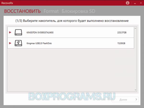 Transcend RecoveRx русская версия