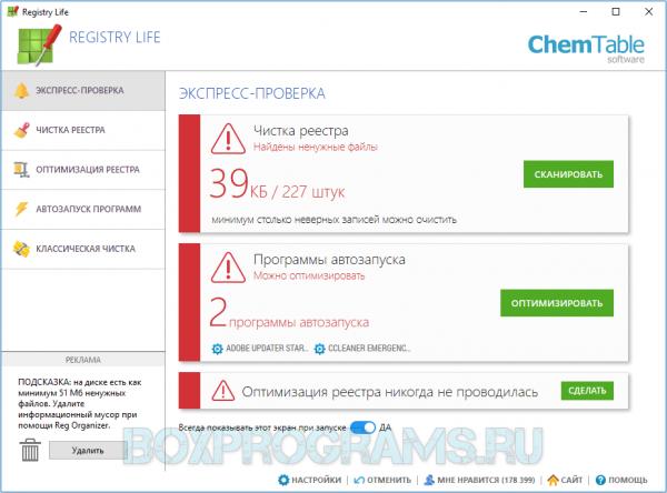 Registry Life русская версия