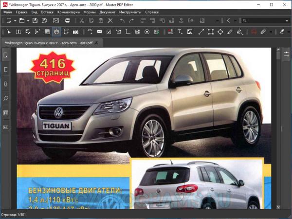 Master PDF Editor русская версия