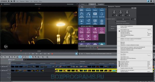 Magix Movie Edit Pro для Windows