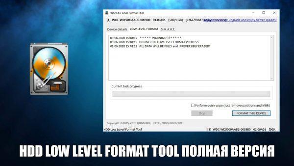 Обзор программы HDD Low Level Format Tool на русском языке