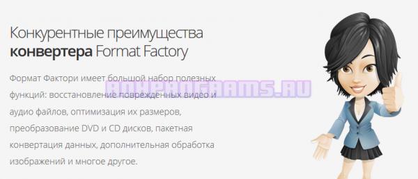 Format Factory преимушества программы